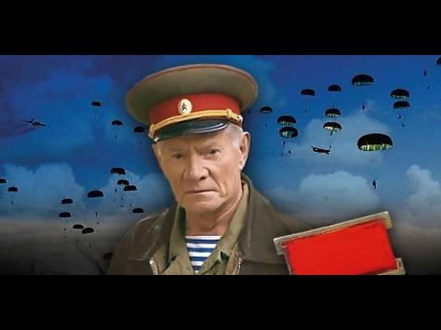 Десантный батя (1 серия) - военный сериал