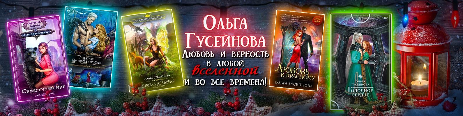 Ольга гусейнова читать онлайн