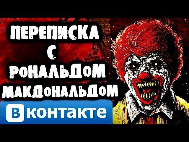 СТРАШИЛКИ НА НОЧЬ Переписка с Рональдом Макдональдом Вконтакте