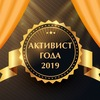 Активист года НИЯУ МИФИ 2019