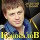 Евгений Коновалов - С днём рождения