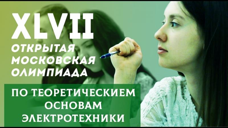 XLVII открытая Московская олимпиада по теоретическим основам электротехники.