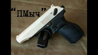 """Мой пистолет"". Тюнинг МР-79-9ТМ"