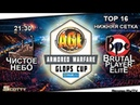 AGL / GLOPS CUP: Top 16 Чистое-небо vs Brutal Player Elite