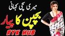 Meri Sachi Kahani | bachapan ka pyar | RYK HUB
