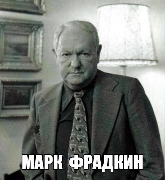или лимфедема композитор марк фрадкин фото памятник людей особенными