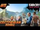 Far Cry New Dawn - ГОНКА НА ВЫЖИВАНИЕ   11