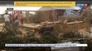 Новости на Россия 24 • Циклон Гита обрушился на Королевство Тонга в Тихом океане, 70 % домов разрушено