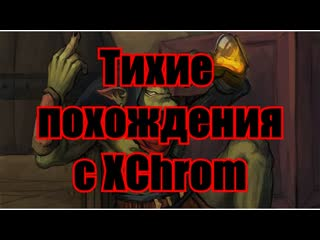Тихий ниндзя не любит Аниме!!! Styx Master of Shadows (часть 5)
