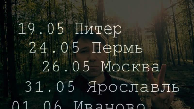 Видеоприглашение на акустические концерты Макса ИвАнова