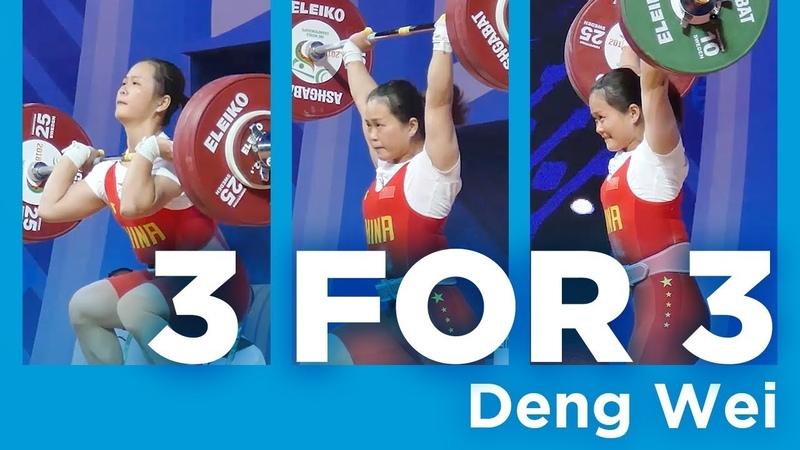 Deng Wei | 3 for 3 - Clean Jerk