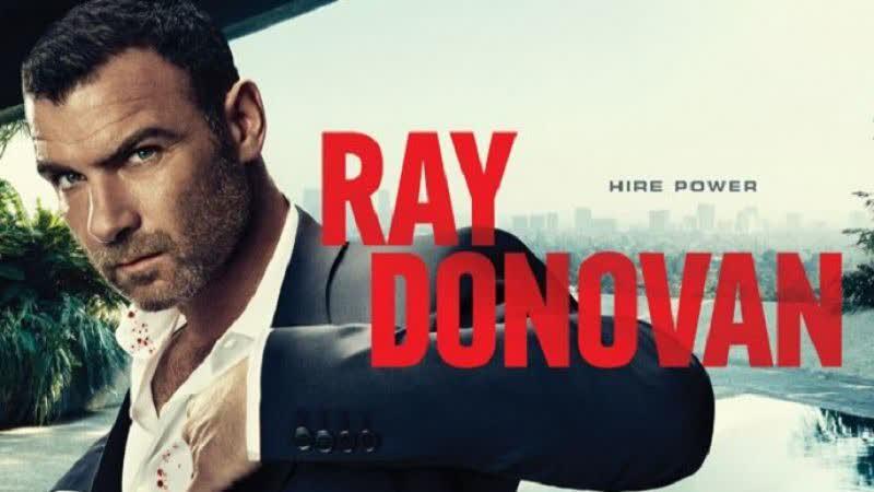Рэй Донован, где посмотреть