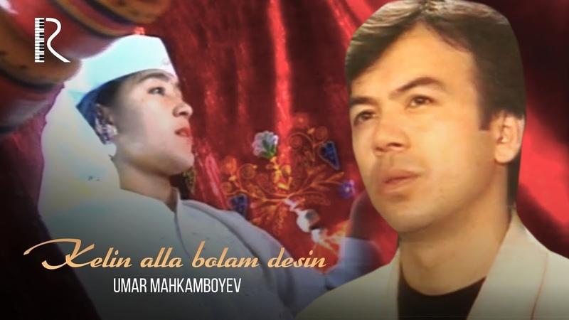 Umar Mahkamboyev Kelin alla bolam desin Умар Махкамбоев Келин алла болам десин