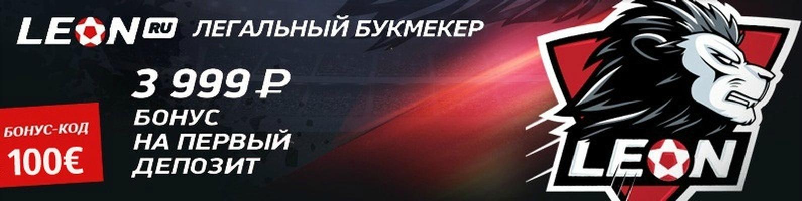 Леон бк зеркало сайта вконтакте