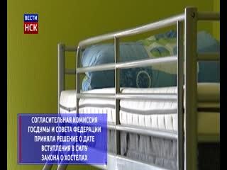 Хостелы в жилых домах в России запретят с 1 октября