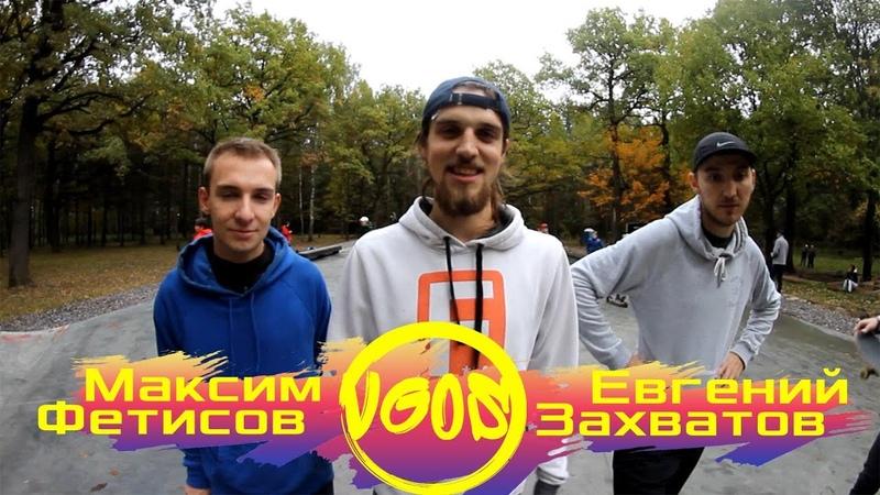 VGOS Battle №9 Максим Фетисов VS Евгений Захватов Четвертьфинал