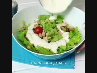 0% жирности - салат Цезарь