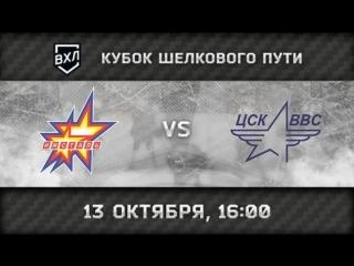 Ижсталь Ижевск  ЦСК ВВС Самара 16:00