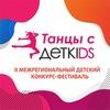 ТАНЦЫ С ДЕТKIDS конкурс-фестиваль