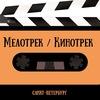 МЕЛОТРЕК   КИНОТРЕК   СПб