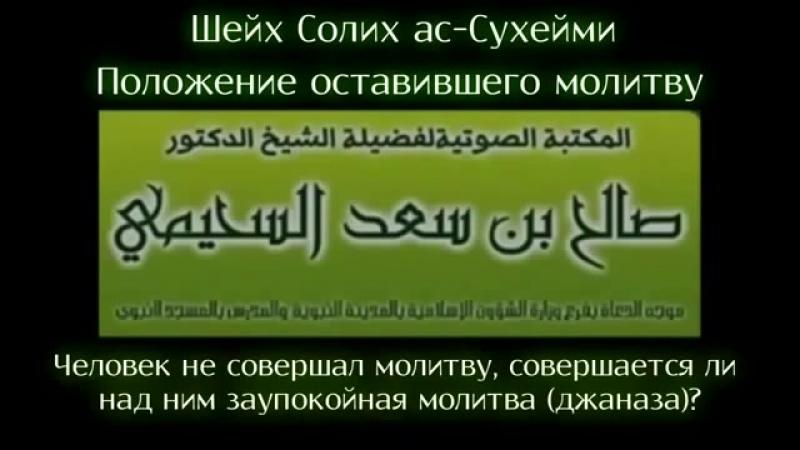 Шейх ас-Сухейми - НЕЛЬЗЯ СОВЕРШАТЬ ДЖАНАЗА-НАМАЗ НАД ТЕМ, КТО НЕ МОЛИЛСЯ .360