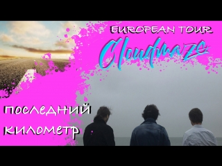 Последний километр | cloud maze - european tour | vol. 5