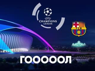 ГОЛ! Барселона