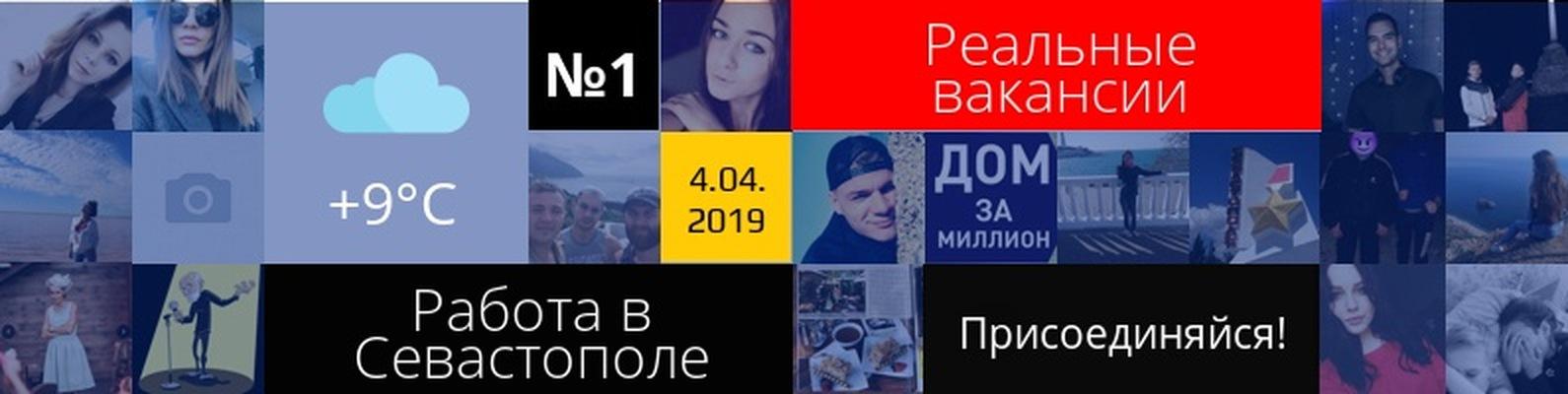 Севастополь работа без патента медицинские книжки волгоград купить