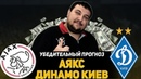 Аякс - Динамо Киев Лига Чемпионов Прогноз и Ставки на футбол Обзор 22.08.2018