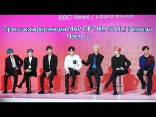 Озвучка Riddle Space Пресс-конференция MAP OF THE SOUL: Persona_Часть 2
