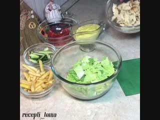 Салат с курицей и картофелем фри (ингредиенты в описании видео)