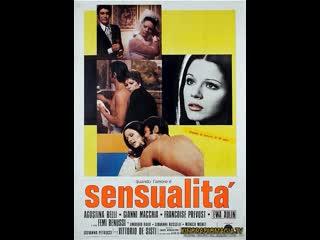 Когда любовь есть чувственность _ Quando l'amore  sensualit (1973) Италия