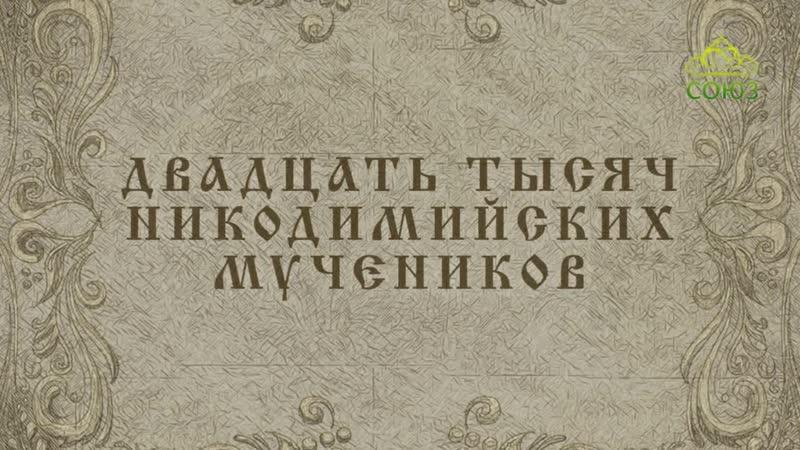 10 января: Двадцать тысяч Никомидийских мучеников