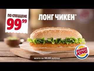 Лонг чикен за 99 рублей только в vk pay