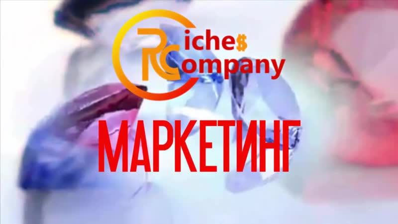 Маркетинг Компании Riches company ⁄Заработок в Интернете