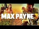 Max Payne 3 прохождение. Часть 1 :Начало