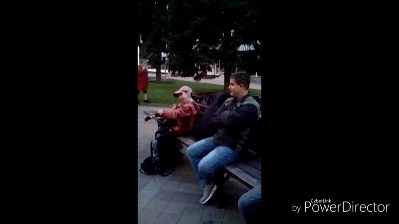 Уличный музыкант поёт мою песню ЖОВОЙ
