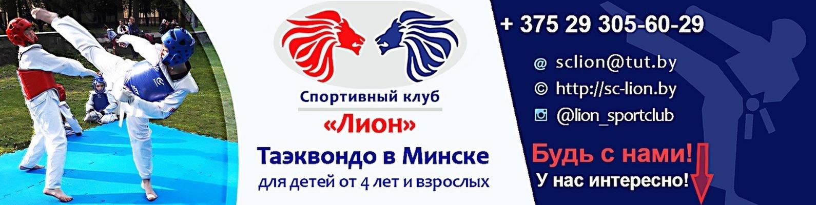 Лион официальный сайт клуба