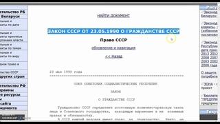 ФЗ №182  Ты или гражданин СССР, или апатрид