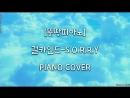[피아노커버]걸카인드(GIRLKIND)- cover]