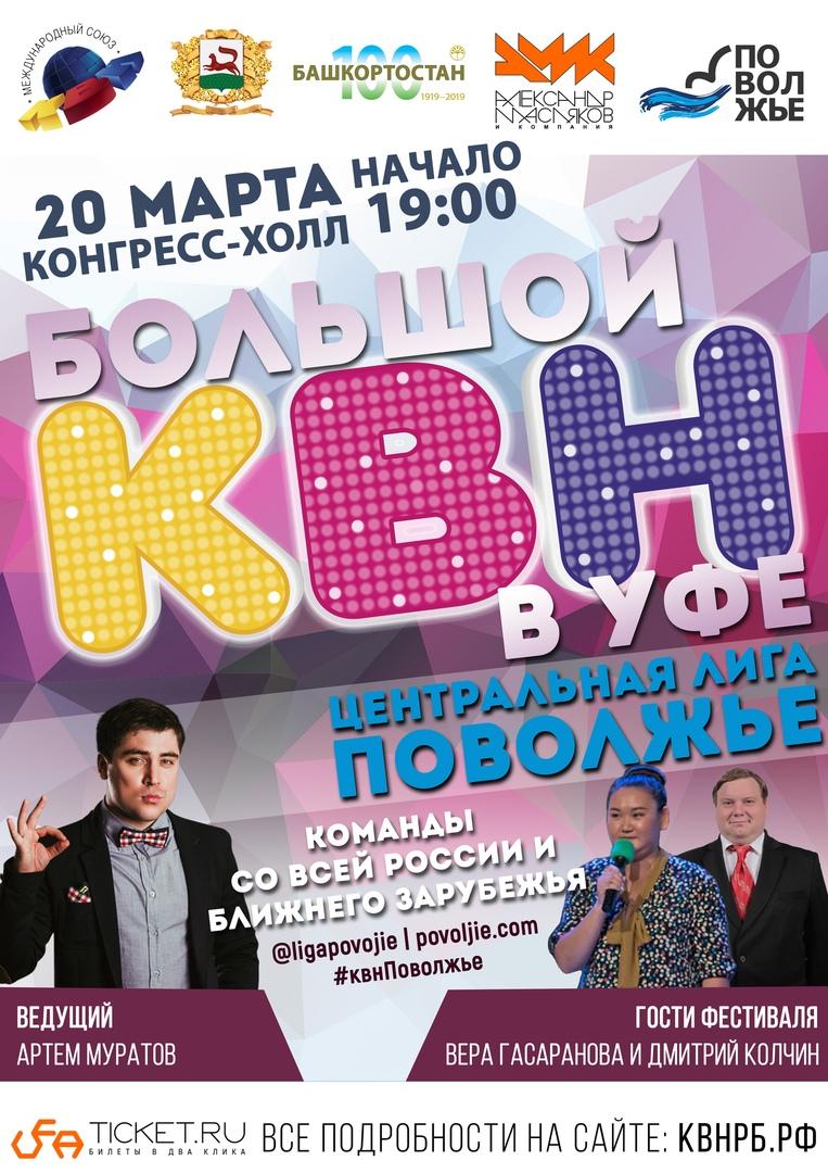 Афиша Уфа 20 марта - Большой КВН в Уфе