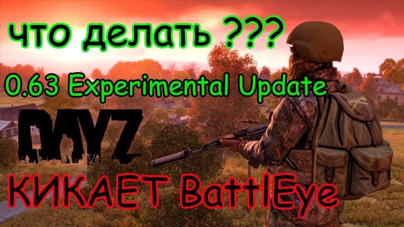 DayZ патч 0 63 что делать если выкидывает BattlEye смотреть онлайн без регистрации