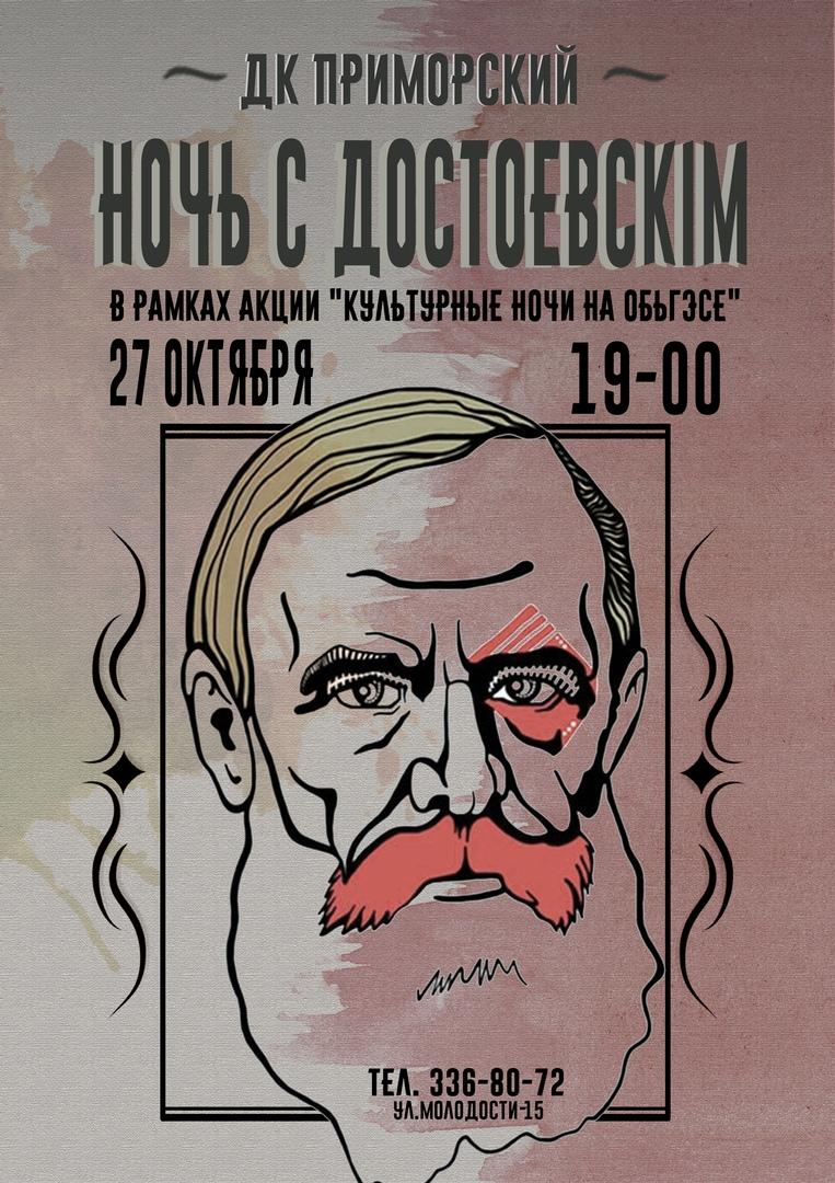 Афиша Новосибирск Ночь с ДОСТОЕВСКИМ