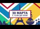 Фестиваль Франкофонии 2019