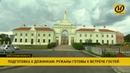 Белорусский Версаль дворец самого влиятельного рода Беларуси приводят в порядок к Дожинкам