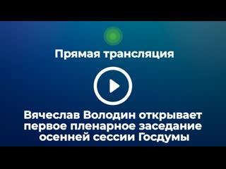 Вячеслав Володин открывает первое пленарное заседание осенней сессии Госдумы