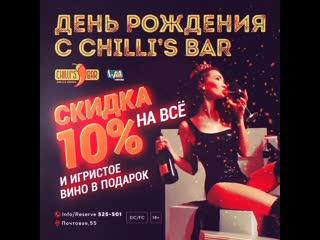 День рождения с chilli's bar
