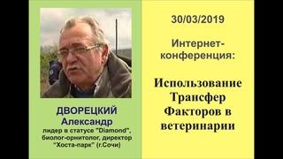 Использование Трансфер Факторов в ветеринарии. Александр Дворецкий.