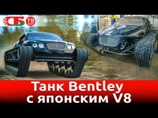 Танк Bentley с японским V8   видео обзор авто новостей