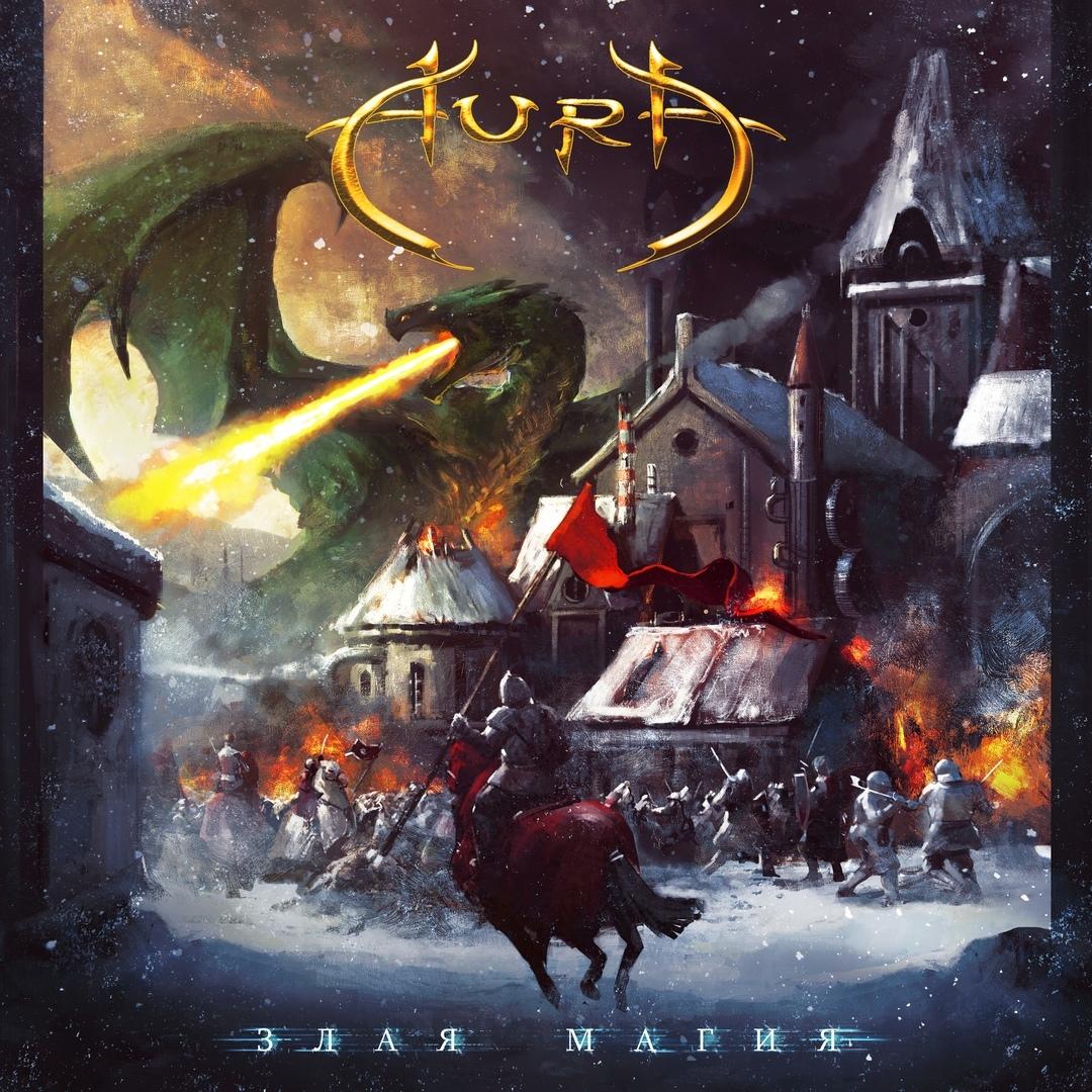 AURA - Злая магия